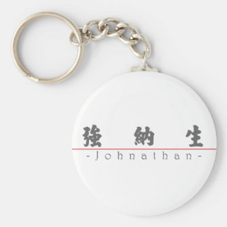 Chinese name for Johnathan 22239_4.pdf Keychains