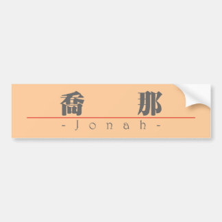 Chinese name for Jonah 22143_3.pdf Bumper Stickers