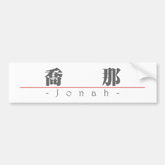 Chinese name for Jonah 22143_3.pdf Bumper Sticker