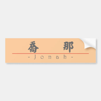 Chinese name for Jonah 22143_4.pdf Bumper Stickers