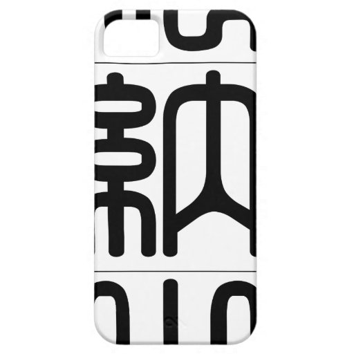 Chinese name for Jonathan 20663_0.pdf iPhone 5 Case
