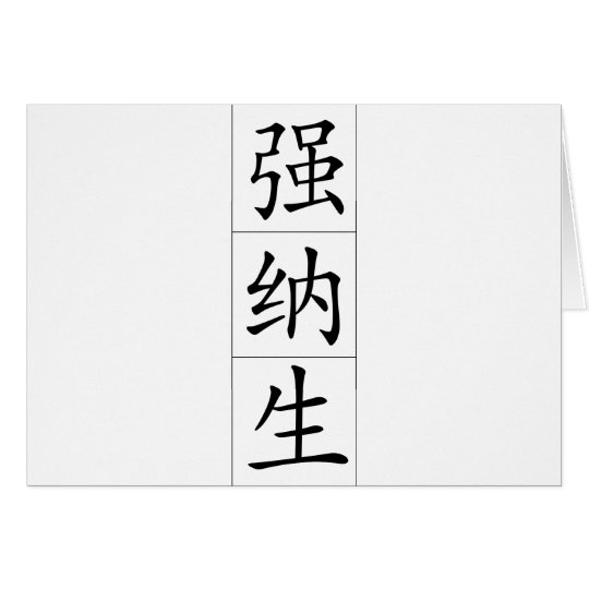Chinese name for Jonathan 20663_1.pdf Card