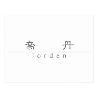 Chinese name for Jordan 22045_2.pdf Postcard