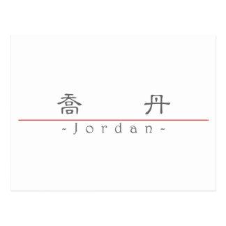 Chinese name for Jordan 22045_2.pdf Postcard
