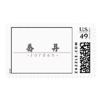 Chinese name for Jordan 22045_4.pdf Postage Stamp