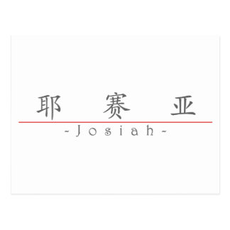 Chinese name for Josiah 22079_1.pdf Postcard