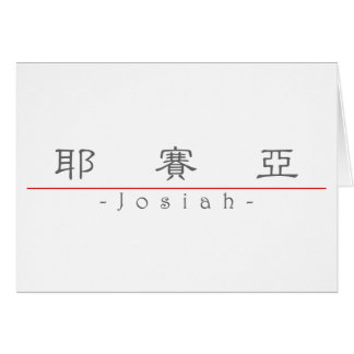Chinese name for Josiah 22079_2.pdf Card