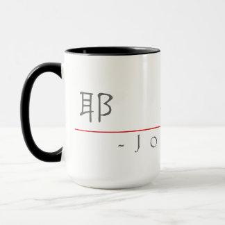 Chinese name for Josiah 22079_2.pdf Mug