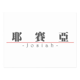Chinese name for Josiah 22079_3.pdf Post Cards