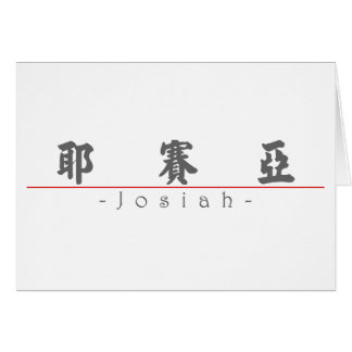 Chinese name for Josiah 22079_4.pdf Card