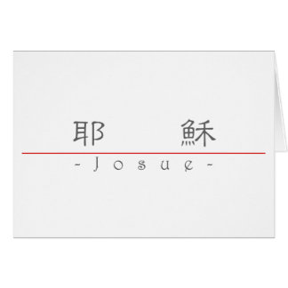 Chinese name for Josue 22212_2.pdf Card
