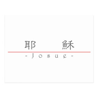 Chinese name for Josue 22212_2.pdf Postcard