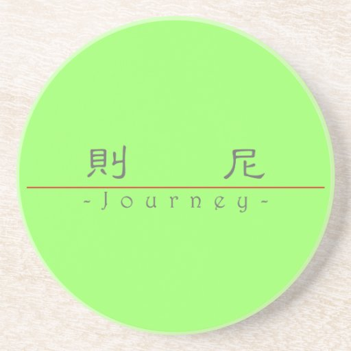 Chinese name for Journey 21371_2.pdf Coasters