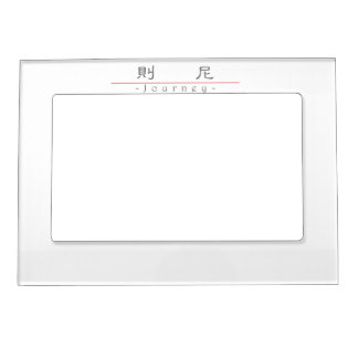 Chinese name for Journey 21371_2.pdf Magnetic Frame