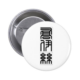 Chinese name for Joyce 20183_0 pdf Pinback Buttons