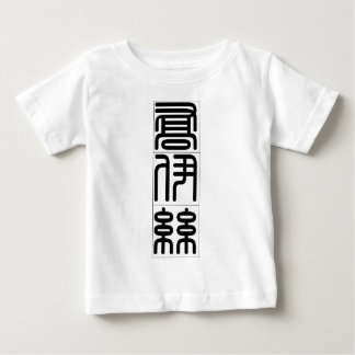 Chinese name for Joyce 20183_0.pdf T Shirts