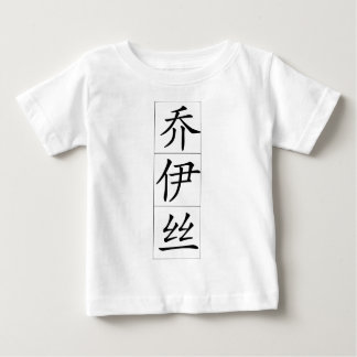 Chinese name for Joyce 20183_1.pdf Tees