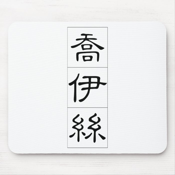 Chinese name for Joyce 20183_2.pdf Mouse Pad