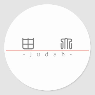 Chinese name for Judah 22287_0.pdf Round Stickers