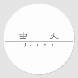 Chinese name for Judah 22287_2.pdf Round Stickers