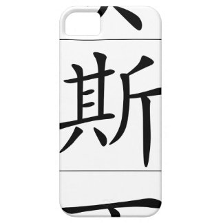 Chinese name for Justin 20669_1.pdf iPhone 5 Case