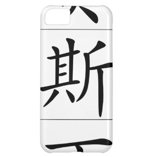Chinese name for Justin 20669_1.pdf Case For iPhone 5C