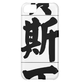 Chinese name for Justin 20669_4.pdf iPhone 5C Case
