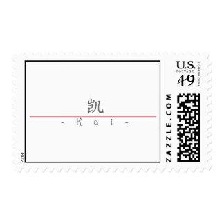 Chinese name for Kai 22201_1.pdf Postage Stamps