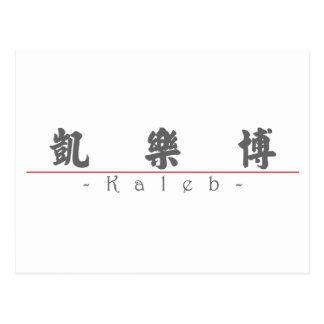 Chinese name for Kaleb 22115_4.pdf Postcard