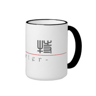 Chinese name for Karter 22390_0.pdf Ringer Coffee Mug