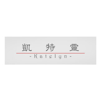 Chinese name for Katelyn 21104_2.pdf Posters