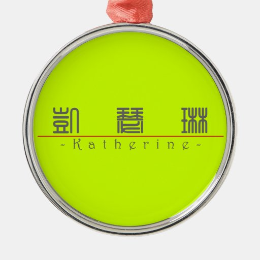 Chinese name for Katherine 20192_0.pdf Round Metal Christmas Ornament