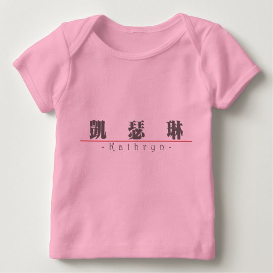 Chinese name for Kathryn 21236_3.pdf Baby T-Shirt