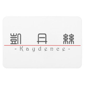 Chinese name for Kaydence 21261_0.pdf Rectangular Magnets
