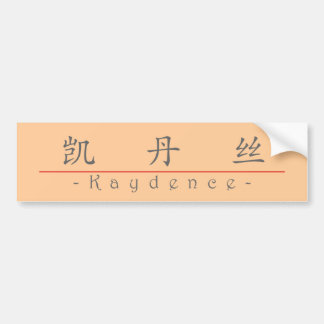 Chinese name for Kaydence 21261_1 pdf Bumper Sticker