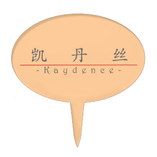 Chinese name for Kaydence 21261_1.pdf Cake Toppers