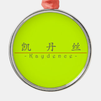Chinese name for Kaydence 21261_1.pdf Ornaments
