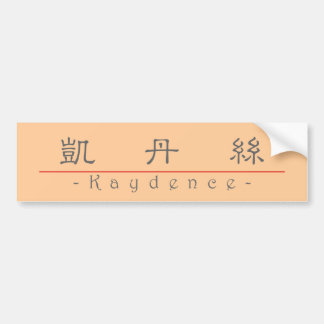 Chinese name for Kaydence 21261_2 pdf Bumper Stickers