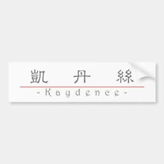 Chinese name for Kaydence 21261_2 pdf Bumper Sticker