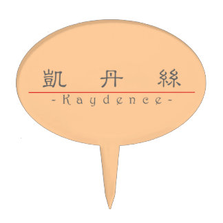 Chinese name for Kaydence 21261_2.pdf Cake Toppers