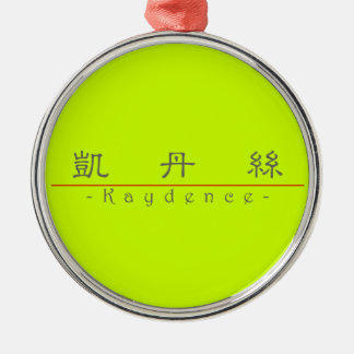 Chinese name for Kaydence 21261_2.pdf Christmas Tree Ornament