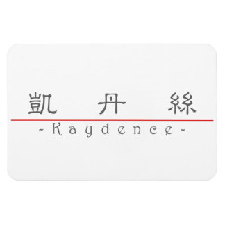 Chinese name for Kaydence 21261_2.pdf Rectangle Magnet