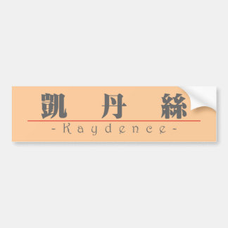 Chinese name for Kaydence 21261_3 pdf Bumper Sticker
