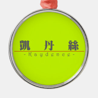 Chinese name for Kaydence 21261_3.pdf Christmas Tree Ornament