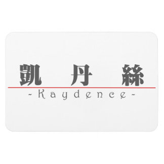Chinese name for Kaydence 21261_3.pdf Flexible Magnet