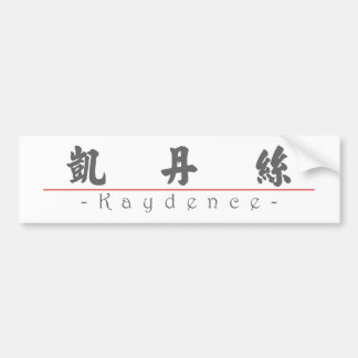 Chinese name for Kaydence 21261_4 pdf Bumper Sticker