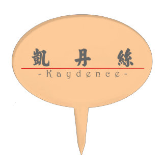 Chinese name for Kaydence 21261_4.pdf Oval Cake Picks