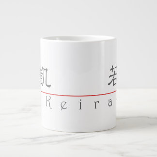 Chinese name for Keira 21175_2.pdf 20 Oz Large Ceramic Coffee Mug