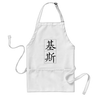 Chinese name for Keith 20670_1.pdf Adult Apron