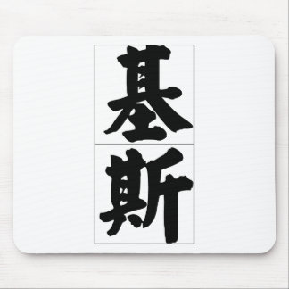 Chinese name for Keith 20670_4.pdf Mouse Pad